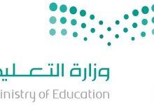 Photo of إدارة تعليم الأحساء تعلن عن توفر وظائف شاغرة (للرجال والنساء)