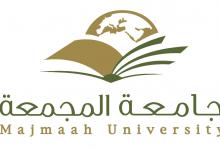 Photo of جامعة المجمعة تعلن عن وظائف أكاديمية لحملة البكالوريوس والماجستير