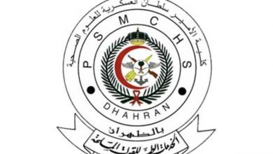 Photo of كلية الأمير سلطان العسكرية للعلوم الصحية تعلن عن برامج التجسير