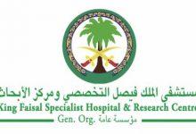 Photo of المستشفى التخصصي يعلن عن برنامج تدريبي في مجال التمريض