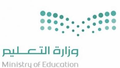 Photo of إدارة تعليم وادي الدواسر يعلن أسماء (28) من المرشحين على وظائفها