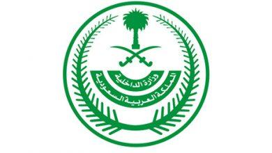 Photo of إمارة منطقة حائل تدعو المرشحين لوظائفها لاستكمال مسوغات التعيين