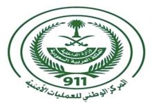 Photo of إعلان نتائج القبول النهائي للمركز الوطني للعمليات الأمنية (911) للكادر النسائي