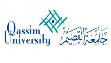 Photo of جامعة القصيم تعلن فتح باب القبول في برامج الدراسات العليا