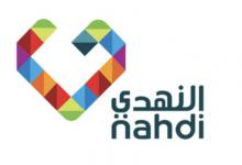 Photo of شركة النھدي الطبیة تعلن بدء التقدیم في برنامج (صیدلي المستقبل )