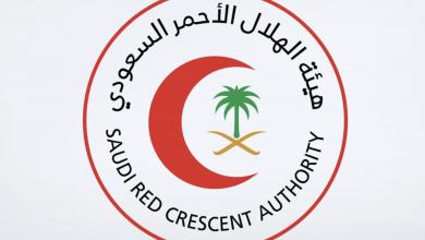 Photo of الهلال الأحمر يعلن المقبولين بالبرنامج التدريبي لتأهيل خريجي الدبلومات الصحية