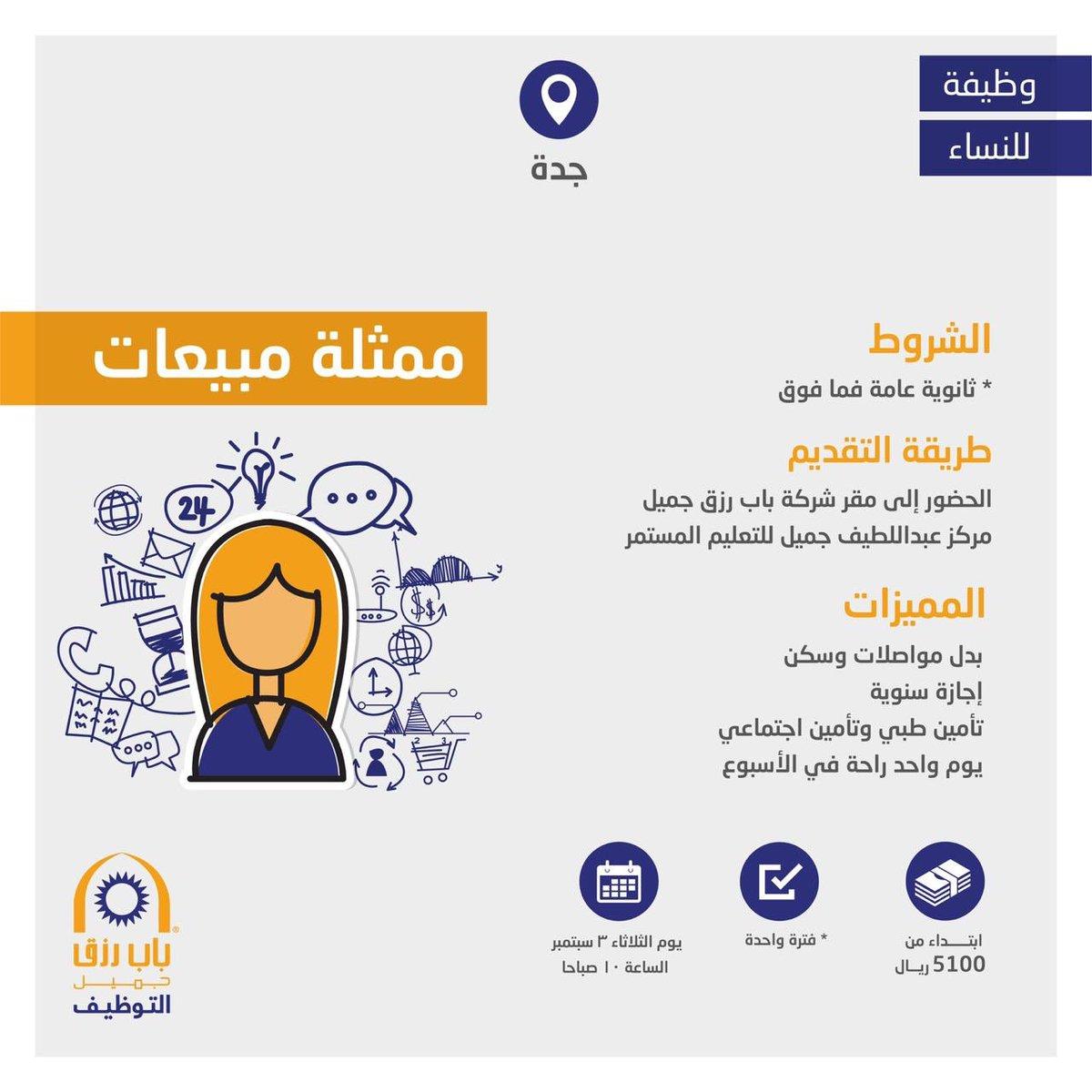 باب رزق جميل يعلن عن وظائف للنساء بمسمى ممثلة مبيعات صحيفة وظائف الإلكترونية