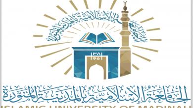 Photo of الجامعة الإسلامية تعلن موعد المقابلة الشخصية للوظائف التعليمية