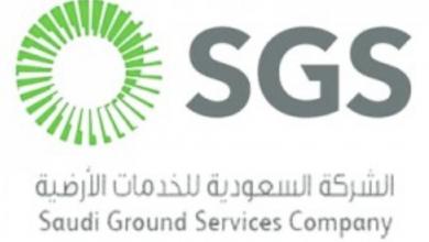 Photo of الشركة السعودية للخدمات الأرضية تعلن عن وظائف ( فني معدات أرضية)