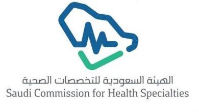 Photo of هيئة التخصصات الصحية تعلن فتح التوظيف عبر برنامج تمهير للجنسين