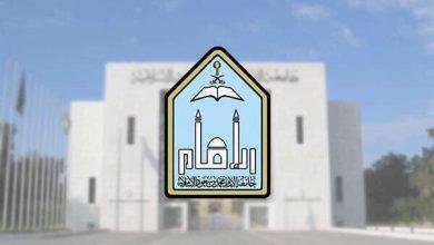 Photo of جامعة الإمام تعلن عن وظائف أكاديمية شاغرة للرجال والنساء
