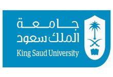 Photo of جامعة الملك سعود بالرياض تعلن القبول النهائي لبرامج الدراسات العليا