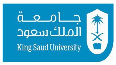 Photo of جامعة الملك سعود تعلن موعد التقديم على برامج الدراسات العليا