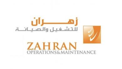 Photo of شركة زھران للصیانة والتشغیل تعلن عن وظائف بالمنطقة الغربية