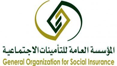Photo of التأمينات الاجتماعية تدعو المتعطلين عن العمل لأسباب خارجة عن إرادتهم للتحقق من أهليتهم