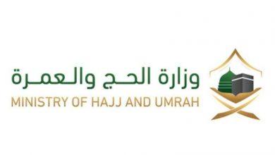 Photo of وزارة الحج والعمرة تعلن أسماء المرشحين والمرشحات على وظائفها