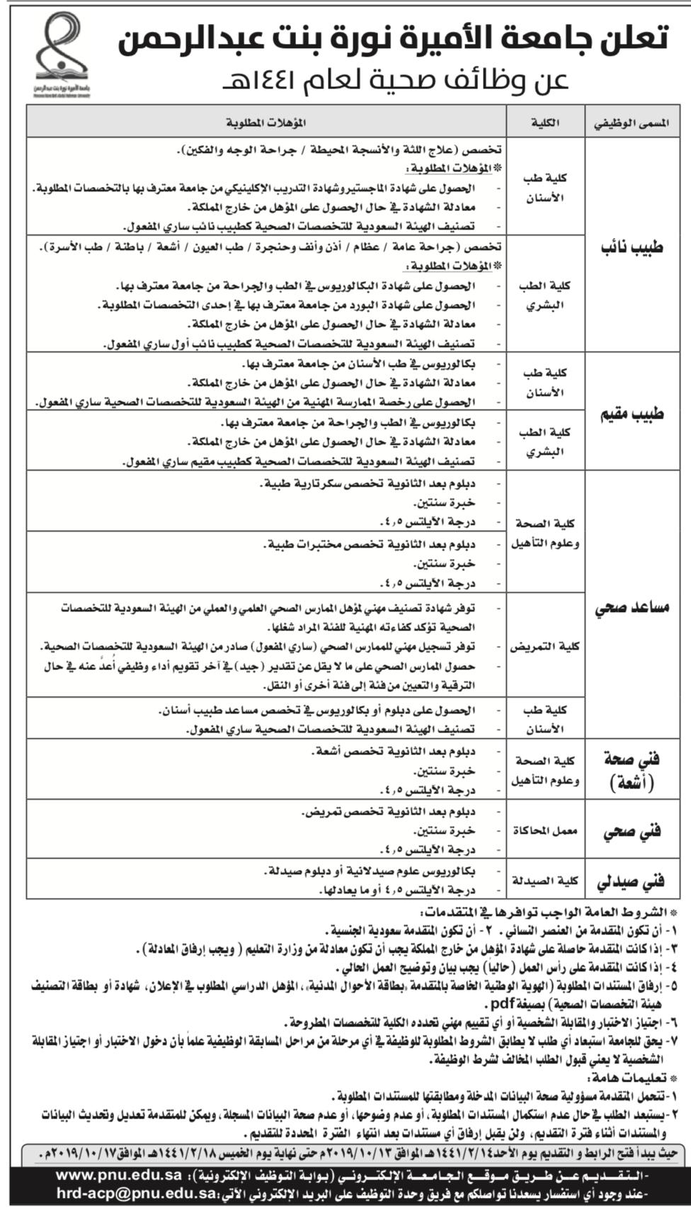 تعلن جامعة الأميرة نورة بنت عبدالرحمن عن توفر وظائف صحية شاغرة