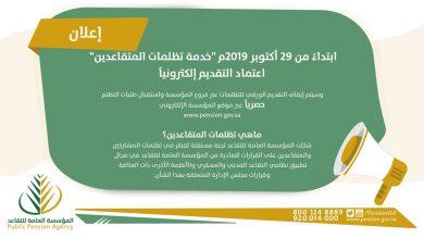 Photo of « التقاعد » : اعتماد التقديم الإلكتروني لـ « خدمة تظلمات المتقاعدين »