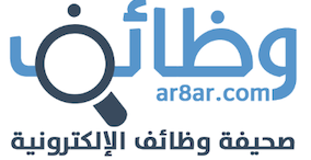 صحيفة وظائف الإلكترونية