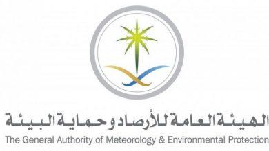 Photo of الهيئة العامة للأرصاد تعلن أسماء المقبولين على وظائف التنبؤات الجوية