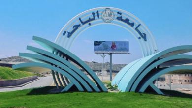 Photo of جامعة الباحة تعلن بدء التسجيل للدورات التدريبية للفصل الدراسي الثاني