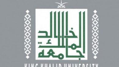 Photo of جامعة الملك خالد تعلن أسماء المرشحين لوظائف عقود صندوق الطلاب
