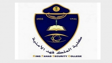 Photo of إعلان نتائج القبول النهائي للمديرية العامة لكلية الملك فهد الأمنية للكادر النسائي