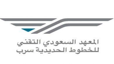 Photo of معهد سرب يعلن فتح باب التسجيل في البرنامج التدريبي لقيادة القطار