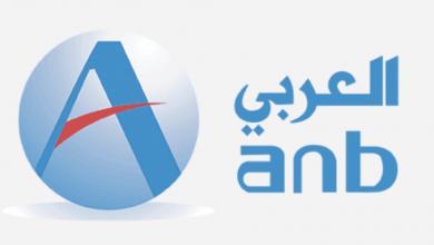 Photo of البنك العربي الوطني يعلن عن وظائف إدارية شاغرة للجنسين