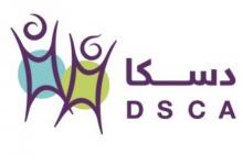Photo of الجمعية الخيرية لمتلازمة داون (دسكا) تعلن عن وظائف شاغرة