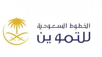Photo of شركة الخطوط السعودية للتموين تعلن عن توفر وظائف شاغرة