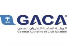 Photo of الهيئة العامة للطيران المدني تعلن عن وظائف لحملة الدبلوم و البكالوريوس