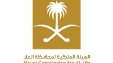 Photo of الهيئة الملكية لمحافظة العلا تعلن عن توفر (6) وظائف شاغرة