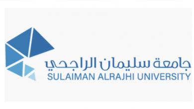 Photo of جامعة سليمان الراجحي تعلن وظائف شاغرة بمسمى ( حارس أمن )