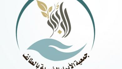Photo of جمعية الأبرار الخيرية بالطائف تعلن عن توفر وظيفة شاغرة