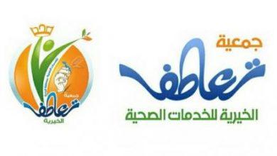 Photo of جمعية تعاطف الخيرية بالباحة تعلن عن وظيفة ( محاسب )