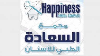 Photo of مجمع السعادة الطبي للأسنان يعلن عن وظائف شاغرة