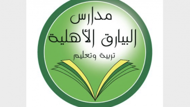 Photo of مدارس البيارق الأهلية للبنات تعلن عن وظائف شاغرة