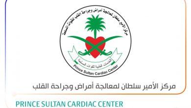 Photo of مركز الأمير سلطان لمعالجة أمراض وجراحة القلب يعلن عن وظائف شاغرة