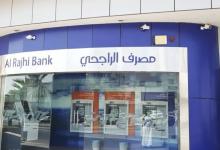Photo of مصرف الراجحي يعلن عن وظائف شاغرة لحملة درجة البكالوريوس