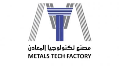 Photo of مصنع تكنولوجيا المعادن للتصنيع تعلن عن توفر وظائف شاغرة