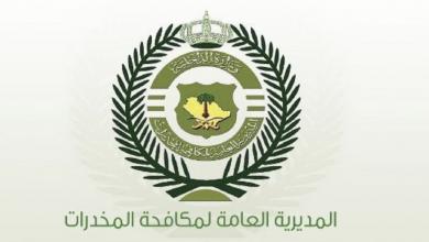 Photo of إعلان نتائج القبول النهائي للمديرية العامة لمكافحة المخدرات للكادر النسائي