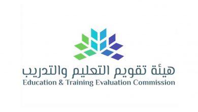 Photo of هيئة تقويم التعليم والتدريب تعلن نتائج كفايات المعلمين والمعلمات