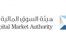 Photo of هيئة السوق المالية تعلن عن برنامج تأهيل الخريجين المتفوقين 2021/2020 م