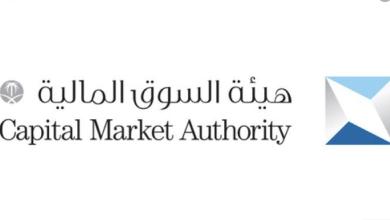 Photo of هيئة السوق المالية تعلن عن برنامج تأهيل الخريجين المتفوقين (مسار القانون)