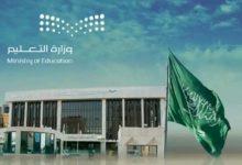 Photo of تعليم الرياض يعتمد آلية قبول المستجدين في الصف الأول الابتدائي