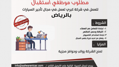 Photo of شركة كبرى تعمل في مجال تأجير السيارات تعلن عن وظائف شاغرة