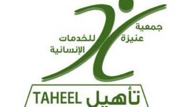 Photo of جمعية عنيزة للخدمات الإنسانية «تأهيل» تعلن عن وظائف شاغرة