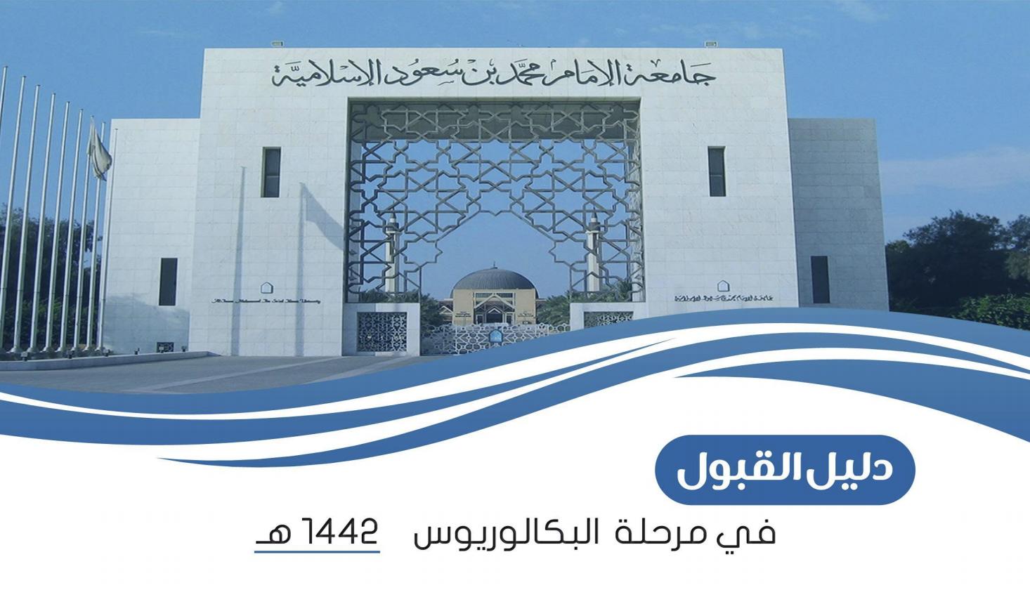 جامعة الإمام محمد بن سعود تعلن دليل القبول لمرحلة ...