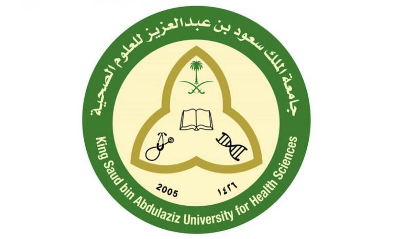 مدونة الجنوب » جامعة الملك سعود للعلوم الصحية تعلن عن توفر ...